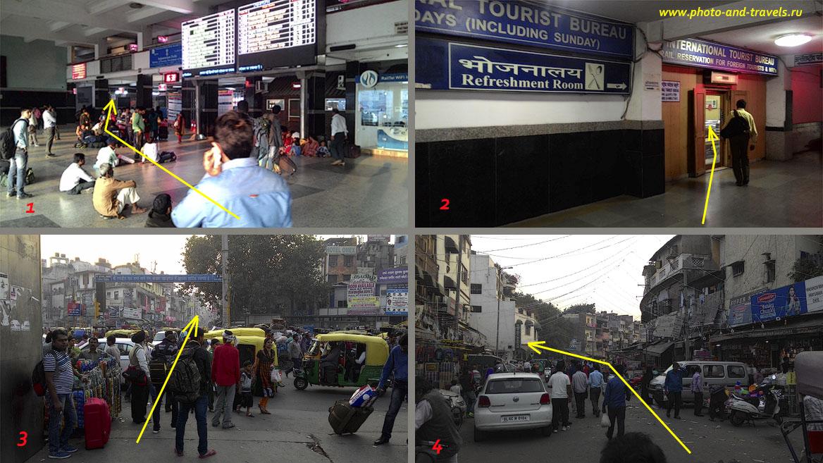 Фото 15. Как найти InternationalTouristBureau на вокзале в Дели и как пройти на улицу Мейн Базар (MainBazar).