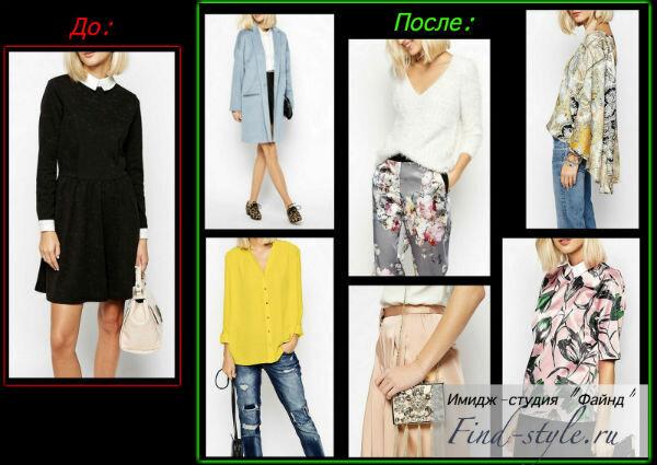 Разбор гардероба, шоппинг со стилистом, фотографии до и после