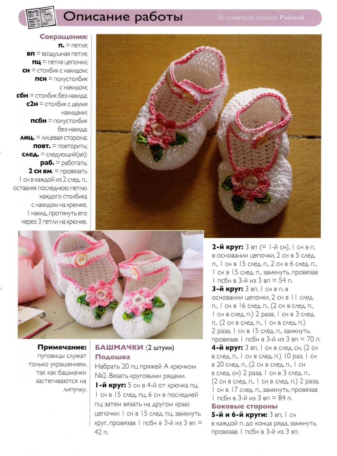 Вязание детских пинеток фото и описание