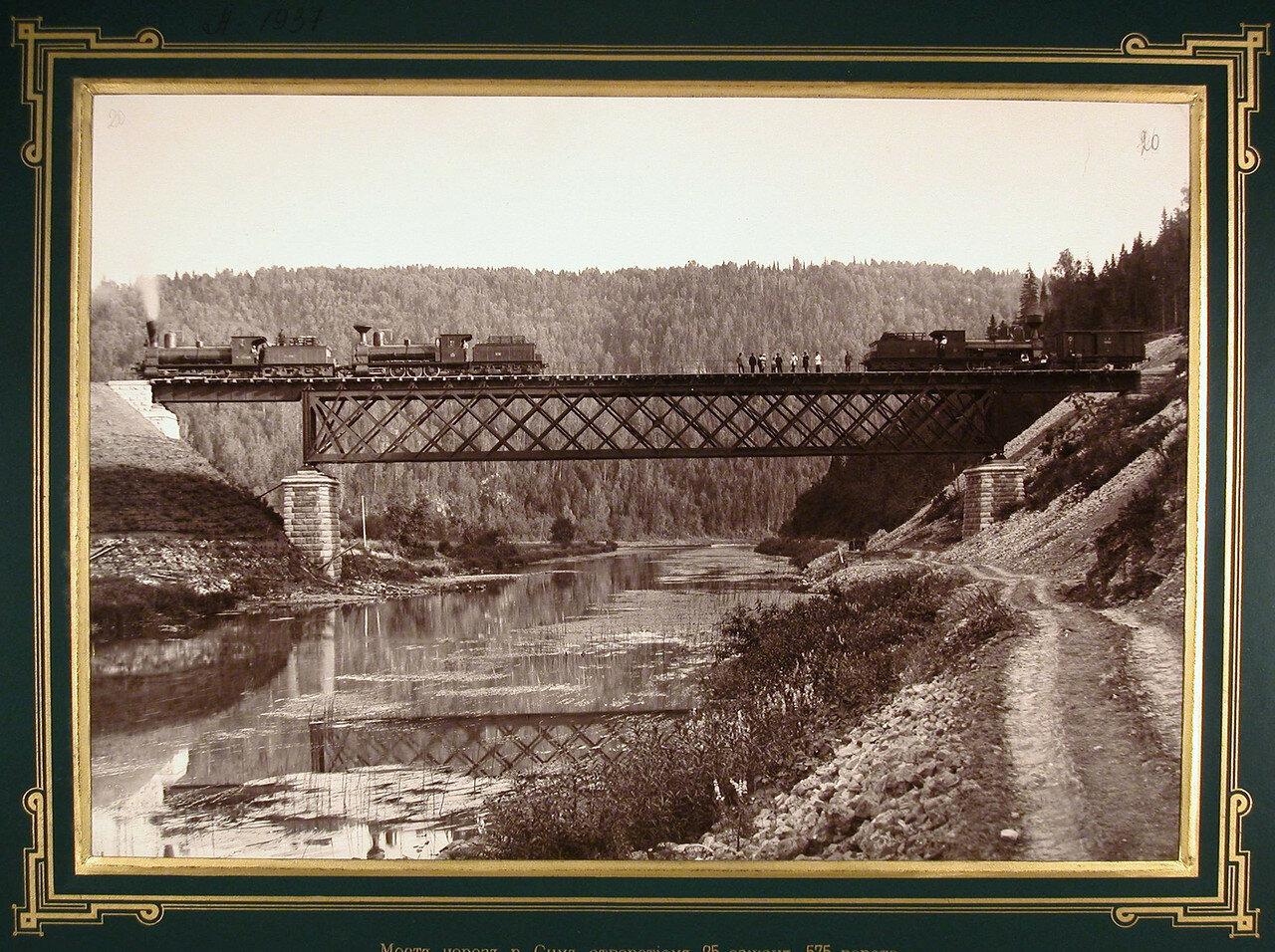 20. Вид железнодорожного моста через реку Сим. 575-я верста