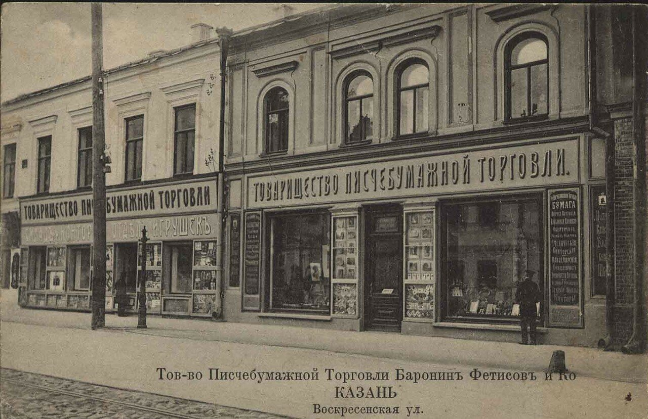 Воскресенская улица. Товарищество Писчебумажной торговли Баронин, Фетисов и К
