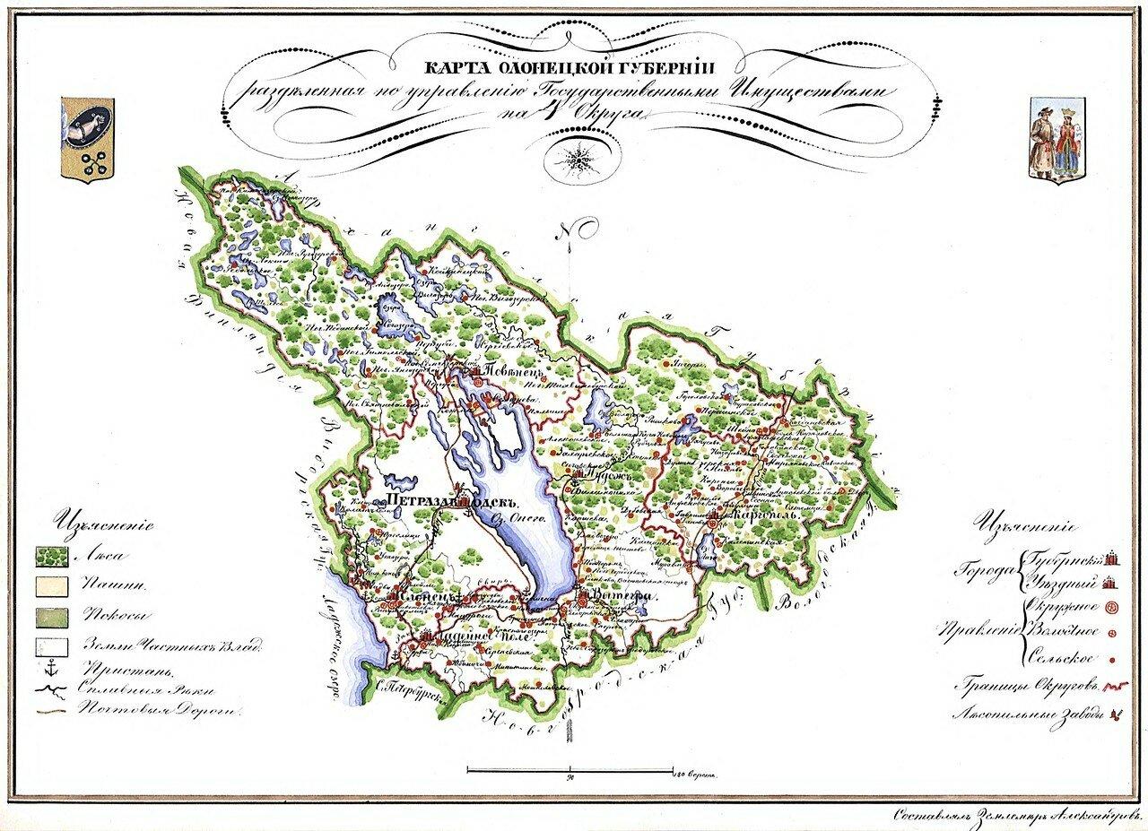 Олонецкая губерния