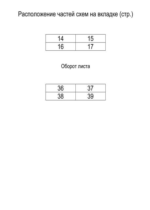 Вышиваю крестиком № 6(81) 2011
