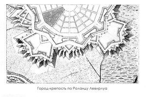 Идеальная город-крепость Роланда Левирлуа, план
