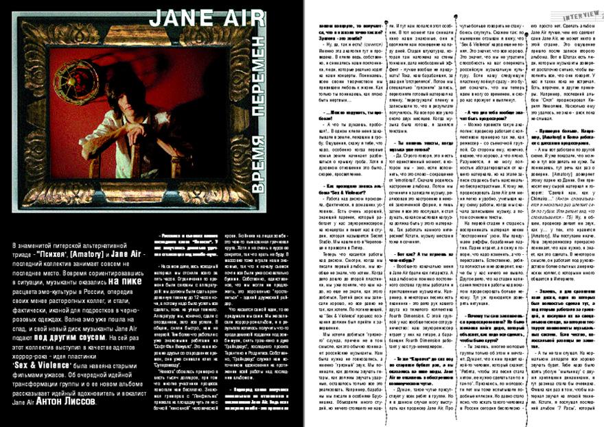 Интервью группы Джен Эйр для журнала Мьюзишн и о пропавшем школьнике. (Игнат Оглезнев)