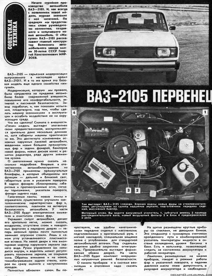 журнал за рулем для iphone