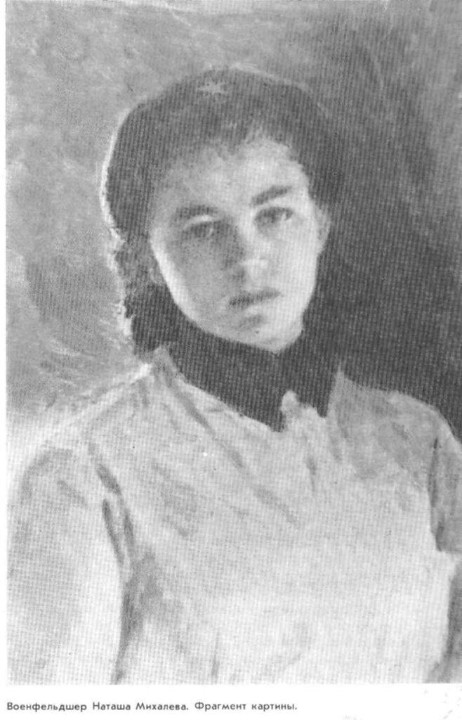 С.Уранова. Военфельдшер Наташа Михалева (фрагмент картины)