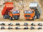 Семейство грузовиков МАЗ