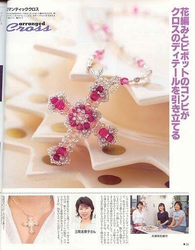 Японский журнал по бисеру.