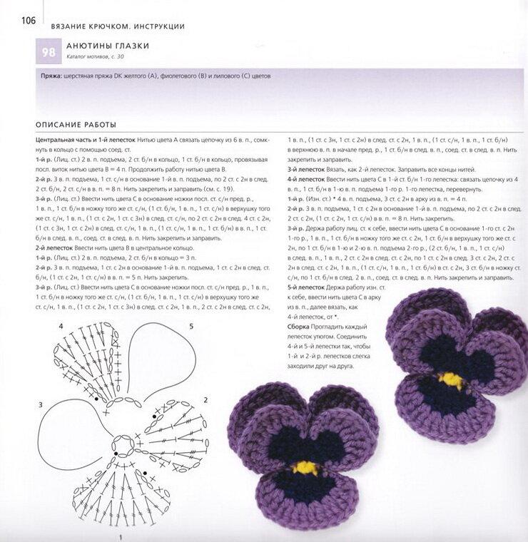 Часть 1. Часть 2. Журнал Мод(подборочка).  Как читать схемы в японских журналах.  100 вязаных цветов крючком и...