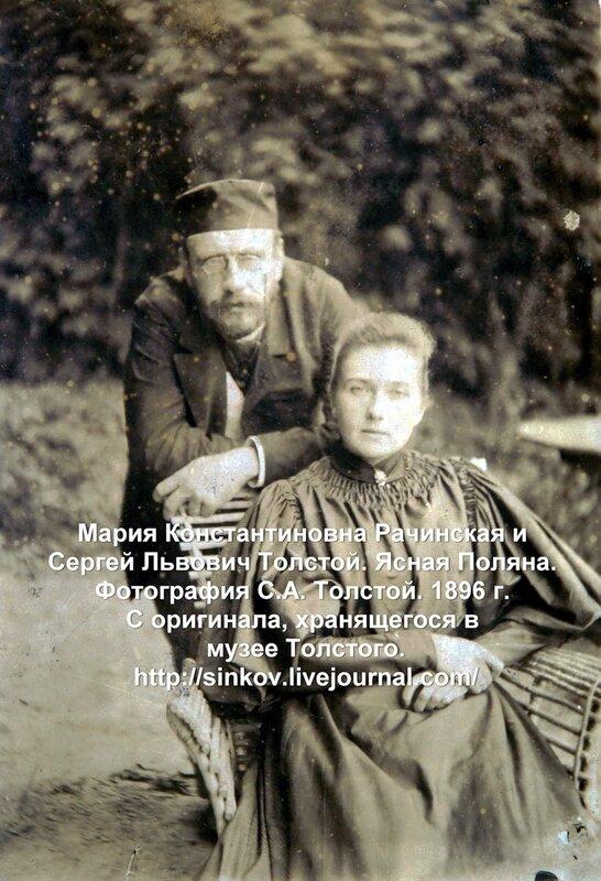 Сергей Львович Толстой и Мария Константиновна Толстая
