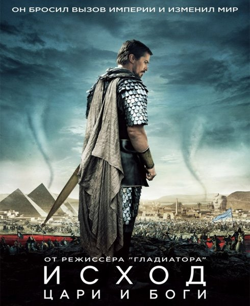 �����: ���� � ���� / Exodus: Gods and Kings (2014/WEB-DL/WEB-DLRip)