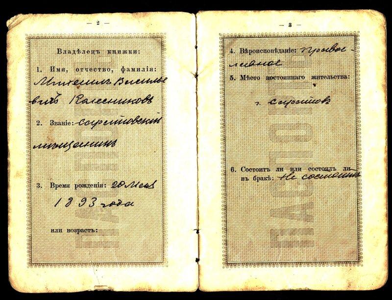 паспортная книжка