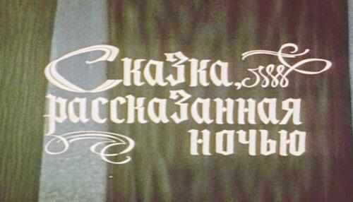 Сказка, рассказанная ночью (Ирина Тарковская)