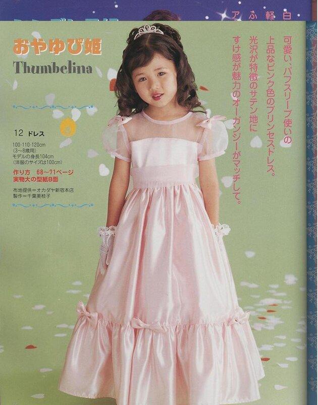 Выкройка для детского нарядного платья 10