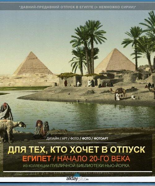 Египетские каникулы. В начале 20-го века. Из коллекции Публичной Библиотеки Нью-Йорка. 20 фото.