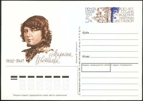 Марина Цветаева (почтовая карточка).jpg