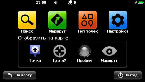 Яндекс Навигатор для Windows Ce 5.0 скачать