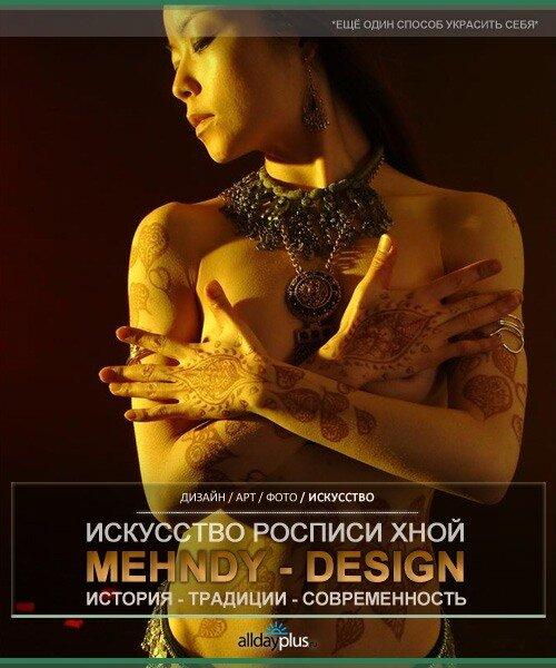 Mehndi - традиционное и современное искусство росписи хной