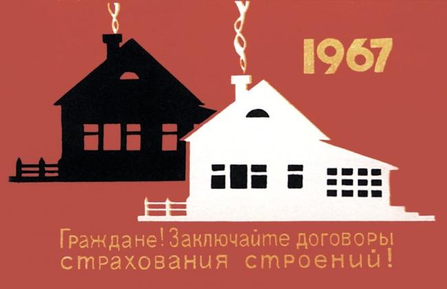Страхование строений. Типография «Красный пролетарий». 1966г.