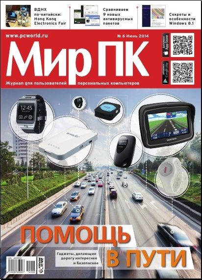 Книга Журнал: Мир ПК №6 (Июнь 2014)