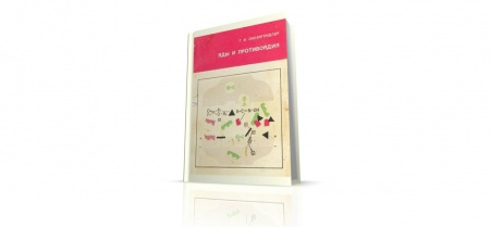 Книга Из #книги Гдаля Оксенгендлера «Яды и противоядия» рассмотрены #яды,  их влияние на организм человека и #антидоты к ним. #медици