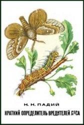Книга Краткий определитель вредителей леса