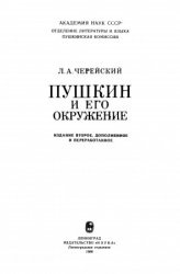 Книга Пушкин и его окружение