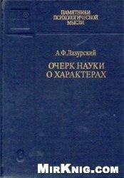 Книга Очерк науки о характерах