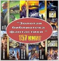 """Книга Серия """"Золотая библиотека фантастики """" (157 книг) fb2 275,19Мб"""