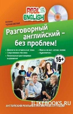 Книга Черниховская Н.О. - Разговорный английский – без проблем! (+CD)