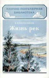 Книга Жизнь рек