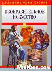 Книга Изобразительное искусство
