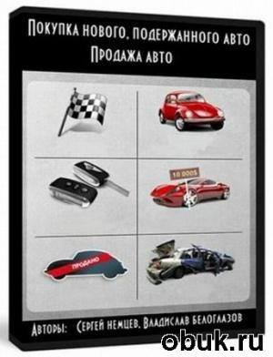 Сергей Немцев - Покупка и Продажа Авто (Обучающее Видео)