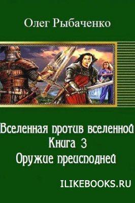 Книга Рыбаченко Олег - Вселенная против вселенной. Оружие преисподней