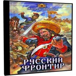 Русский фронтир (аудиокнига)