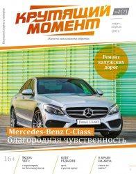 Журнал Крутящий момент №2 2014