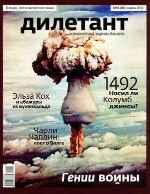 Журнал Журнал Дилетант № 6 2013