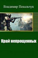 Книга Пекальчук Владимир - Край непрощенных rtf, fb2 / rar 10,58Мб