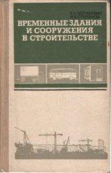 Книга Временные здания и сооружения в строительстве