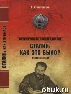 Книга Владимир Кузнечевский - Сталин: как это было? Феномен XX века