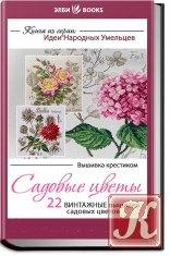 Книга Садовые цветы. Сборник вышивки крестиком