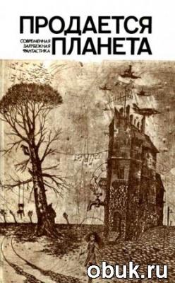 Книга Сборник зарубежной фантастики - Продается планета (аудиокнига)