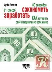 Книга 80 способов сэкономить. 91 способ заработать