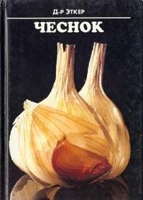 Книга Чеснок