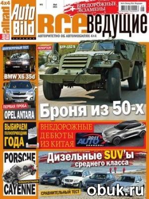 Журнал AutoBild. Все ведущие №5 (май 2011)