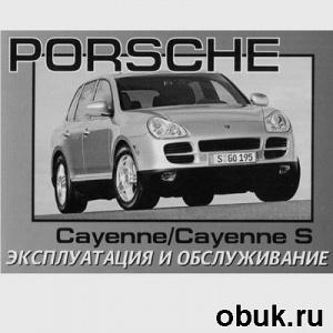 Книга Руководство по эксплуатации и обслуживанию Porsche Cayenne / Cayenne S 2004-2007