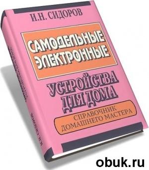Книга Самодельные электронные устройства для дома