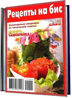 Книга Рецепты на бис №1 (март 2011)