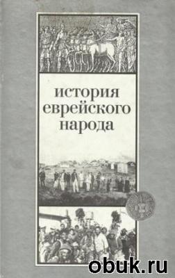 Шмуэль Эттингер - История еврейского народа (аудиокнига)
